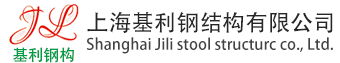 钢结构,钢结构工程,钢结构平台,钢结构夹层,钢结构隔层,钢结构连廊,钢结构楼梯,钢结构加层,钢结构厂房,上海钢结构夹层,上海钢结构隔层,上海钢结构连廊,上海钢结构楼梯,上海钢结构加层,彩钢板工程,上海彩钢板工程,钢结构阁楼,钢结构天棚,钢结构车棚,钢结构雨棚,钢结构屋面,钢结构车间,钢结构仓库,钢结构电梯